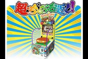 Weirdest Japanese Arcade Game Ever! Cho Chabudai Gaeshi aka Super Table Flip